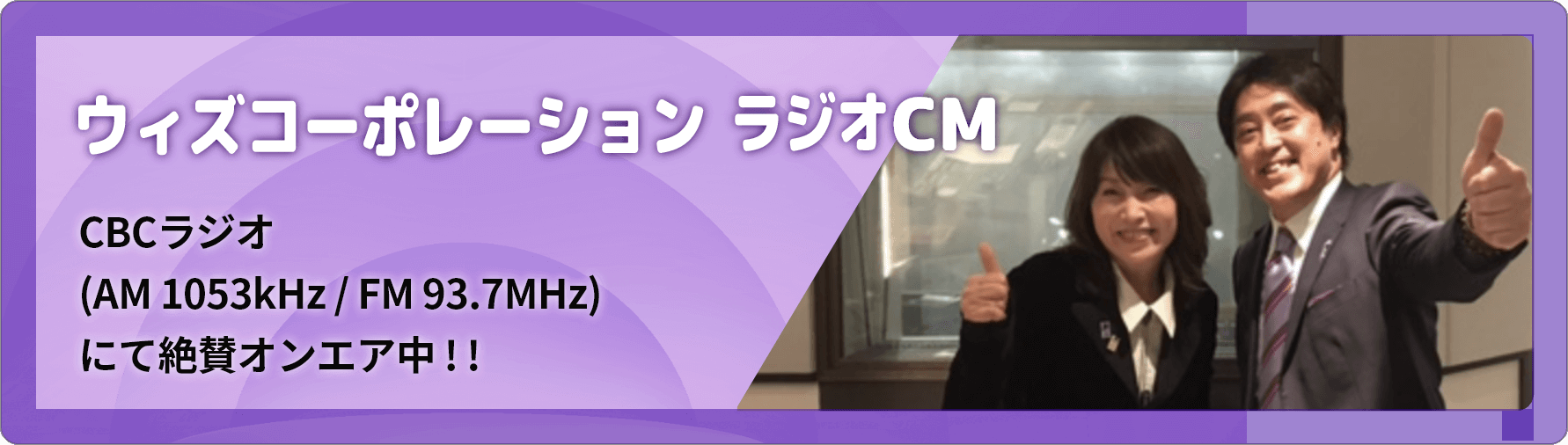 ウィズコーポレーションラジオCM